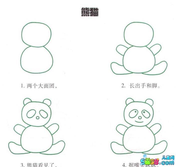 可爱的大熊猫_动物简笔画-e学堂