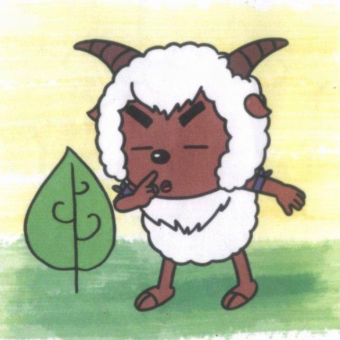调皮的沸羊羊