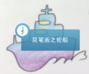 简笔画之轮船_风景简笔画-e学堂
