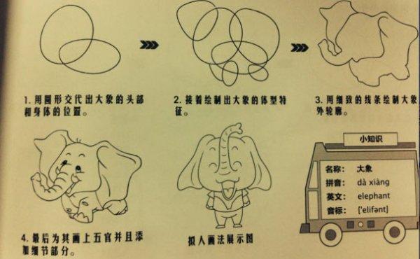 调皮的大象_动物简笔画-e学堂