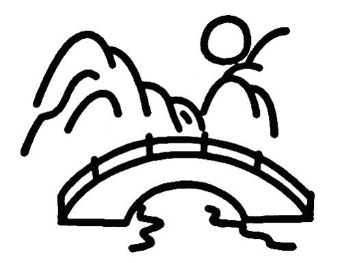 教你如何画山水 高山流水