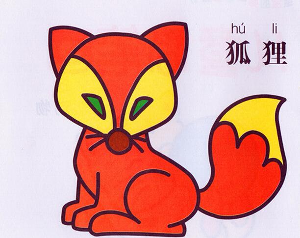 专注的小狐狸_动物简笔画-e学堂